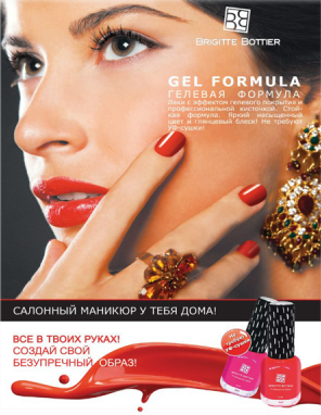 lak-brigitte-bottier-gel-effect-1