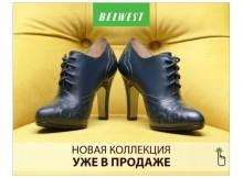 belwest-novaya-kollektsiya-obuvi-osen-zima-2014-2015